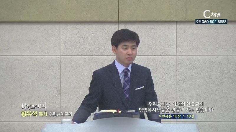 수원은혜교회 황유석 목사 - 우리교회는 미래의 한국교회 담임목사님들을 만들어 가고 있습니다