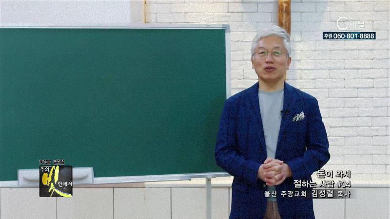 주의 빛 안에서 334회 울산 주광교회 김성렬 목사 21부