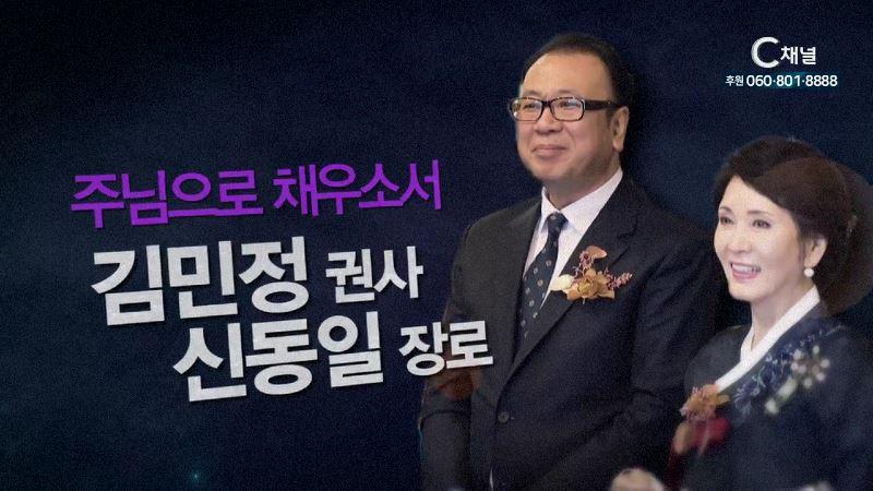 힐링토크 회복 435회 주님으로 채우소서 - 배우 김민정 권사 & 공연기획 신동일 장로