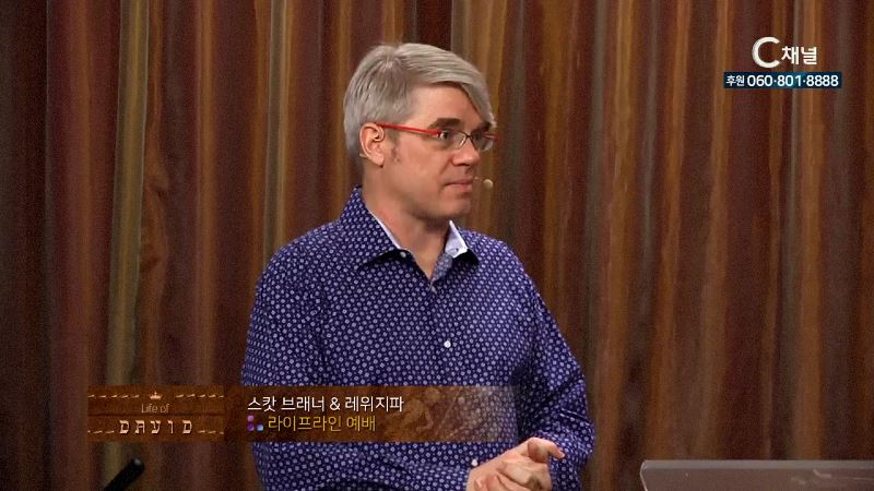 스캇 브래너 목사의  다윗 시리즈 24회 사무엘상