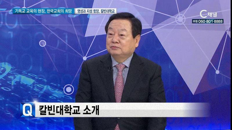기독교교육의 현장, 한국교회의 희망 1회 칼빈대학교 김근수 총장