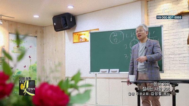 주의 빛 안에서 335회 울산 주광교회 김성렬 목사 22부