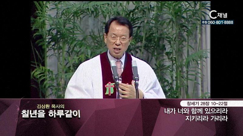 김삼환 목사의 칠 년을 하루같이 9회