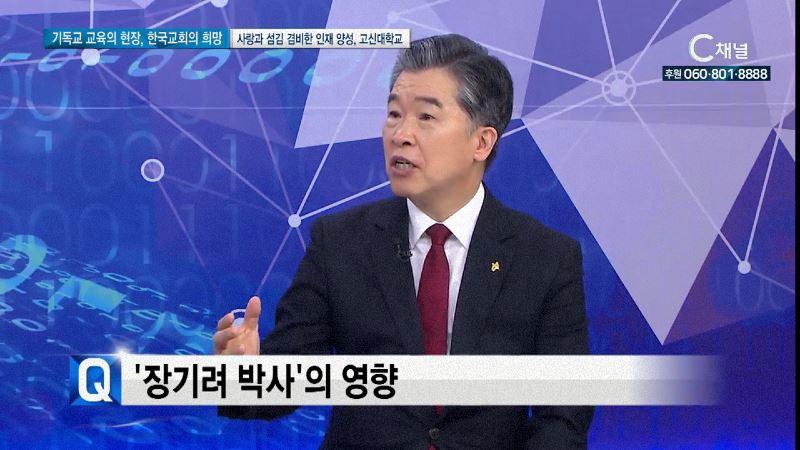 기독교교육의 현장, 한국교회의 희망 2회 고신대학교 안민 총장