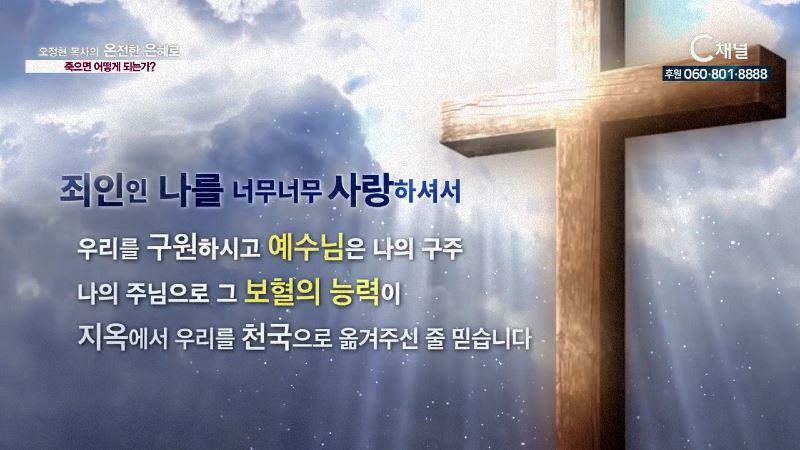 오정현목사의 온전한 은혜로 7회