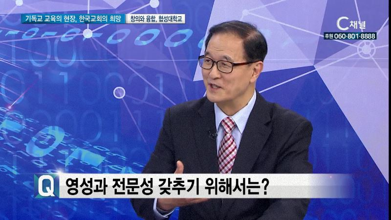 기독교교육의 현장, 한국교회의 희망 3회 협성대학교 박민용 총장