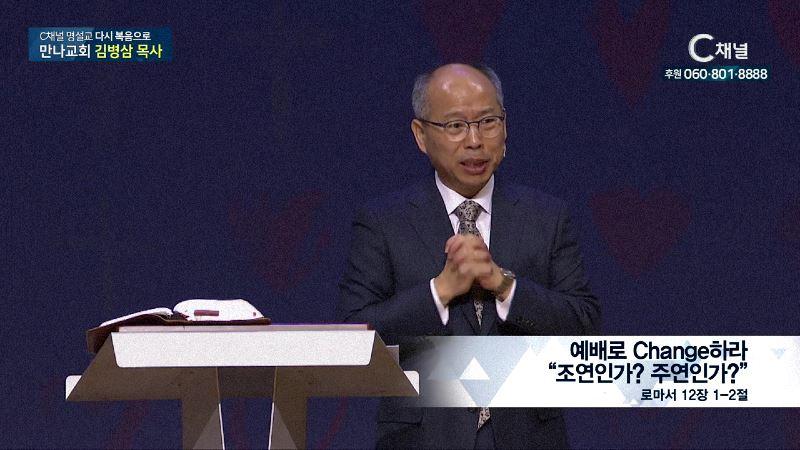 C채널 명설교 다시 복음으로 - 만나교회 김병삼 목사 183회
