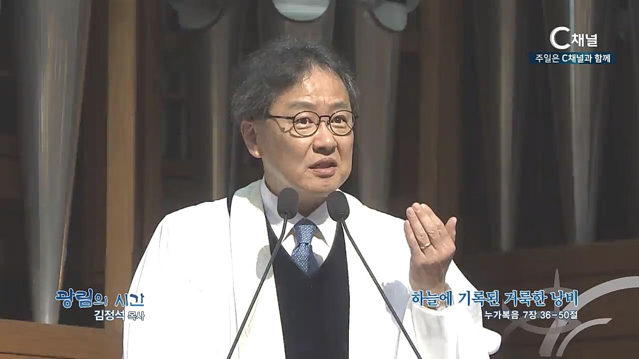 광림의 시간 김정석 목사 - 하늘에 기록된 거룩한 낭비