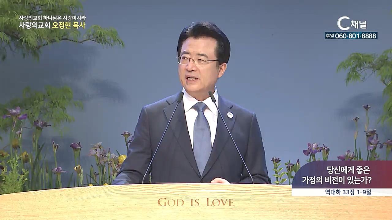 사랑의교회 하나님은 사랑이시라 오정현 목사 - 당신에게 좋은 가정의 비전이 있는가?