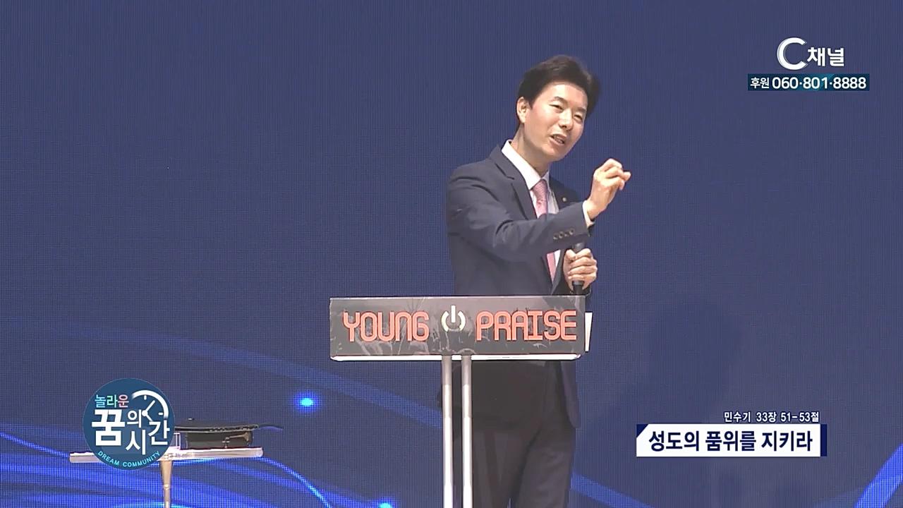 놀라운 꿈의 시간 김학중 목사 - 성도의 품위를 지키라
