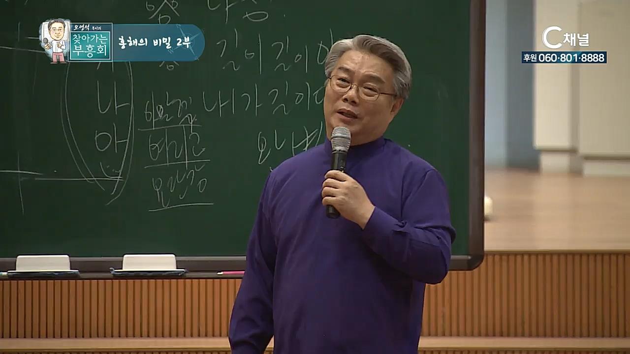 찾아가는 부흥회 177회 홍해의 비밀 2부