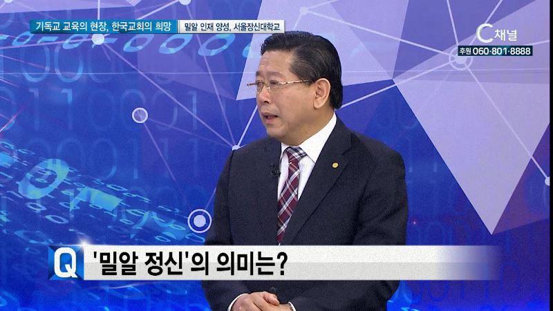 기독교교육의 현장, 한국교회의 희망 5회 서울장신대학교 안주훈 총장