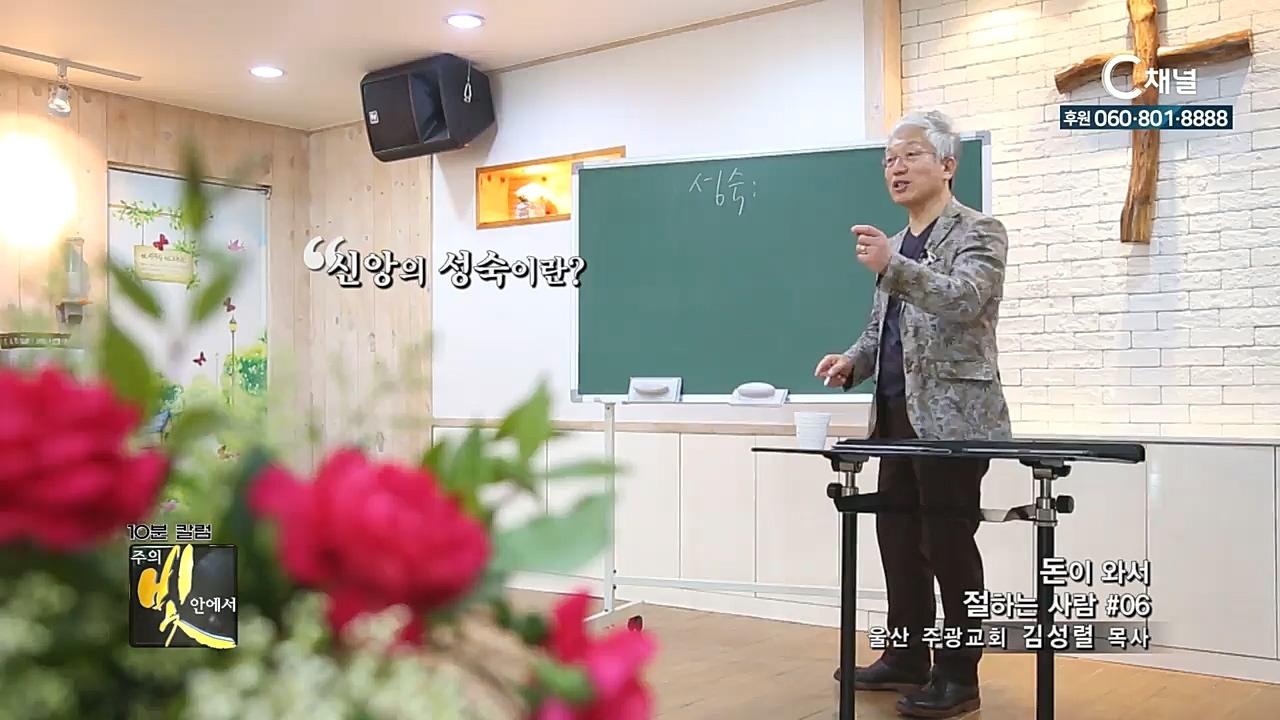 주의 빛 안에서 336회 울산 주광교회 김성렬 목사 23부