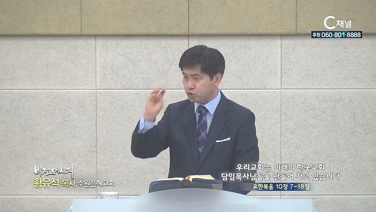 수원은혜교회 황유석 목사 - 우리교회는 미래의 한국교회 담임목사들을 만들어 가고 있습니다