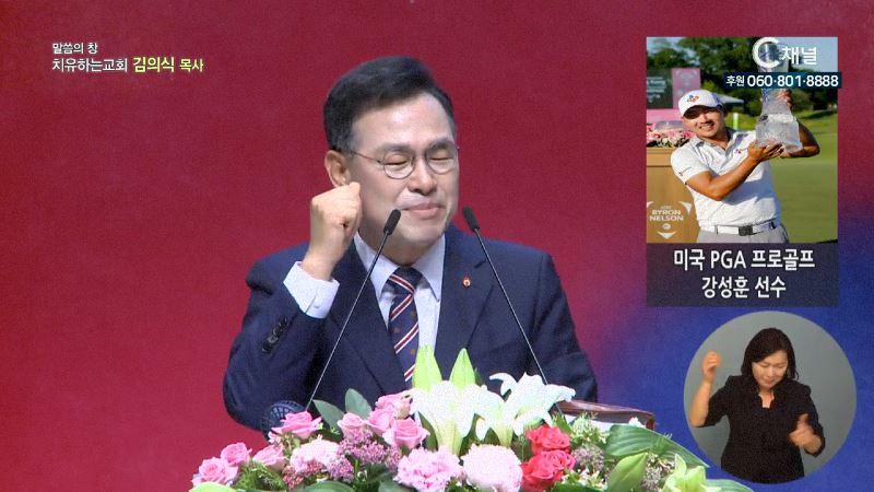 치유하는교회 김의식 목사 - 청년이여 돌아오라