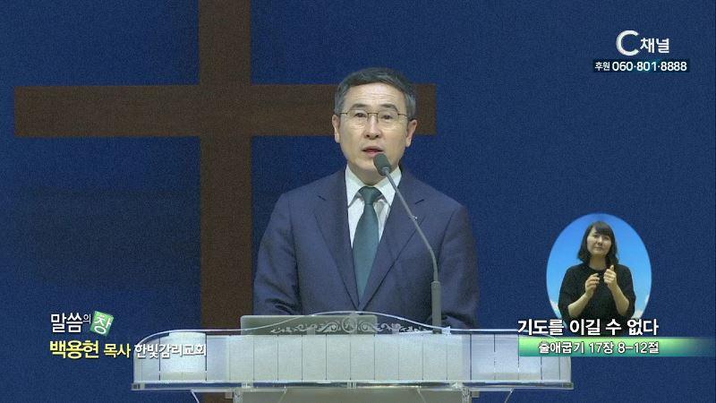 한빛감리교회 백용현 목사 - 기도를 이길수 없다