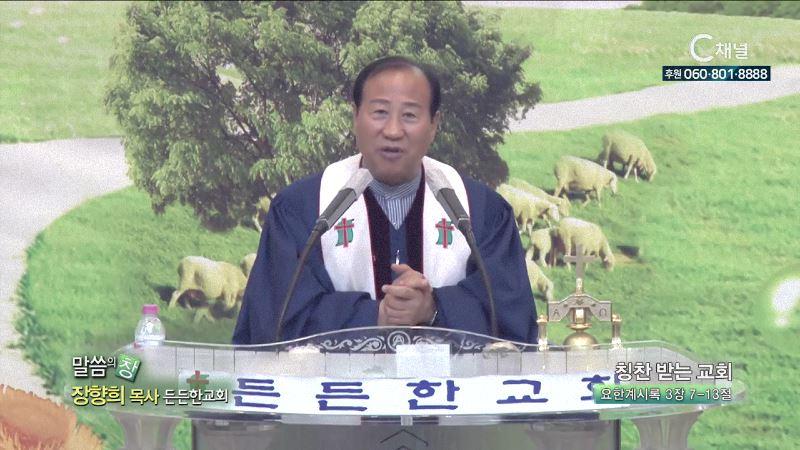 든든한교회 장향희 목사 - 칭찬받는 교회