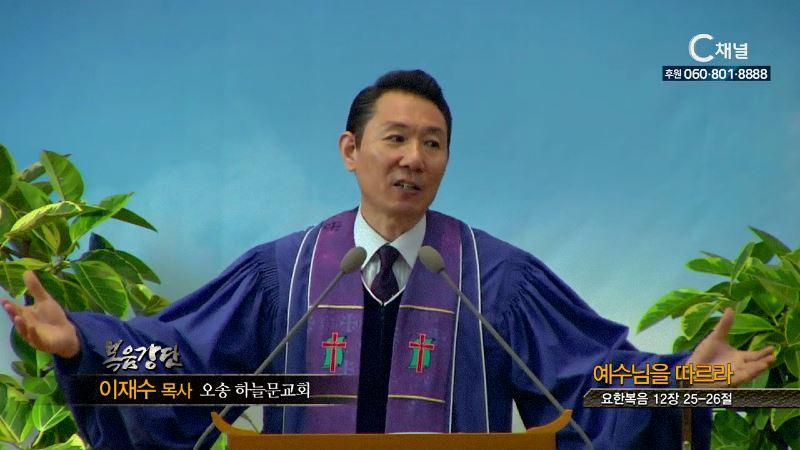 오송하늘문교회 이재수 목사 - 예수님을 따르라