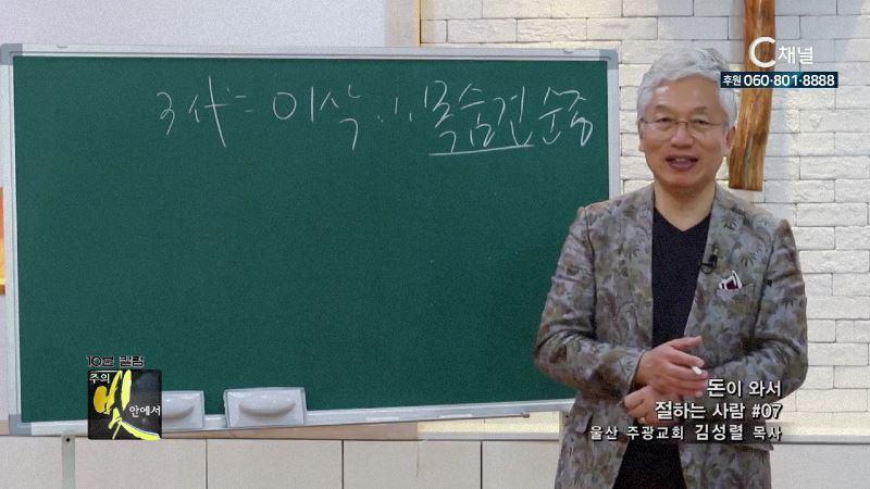주의 빛 안에서 337회 울산 주광교회 김성렬 목사 24부
