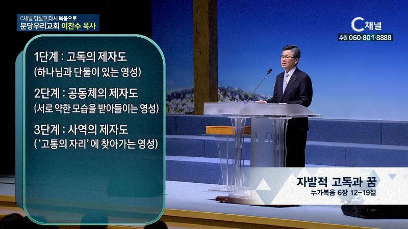 C채널 명설교 다시 복음으로 - 분당우리교회 이찬수 목사 210회