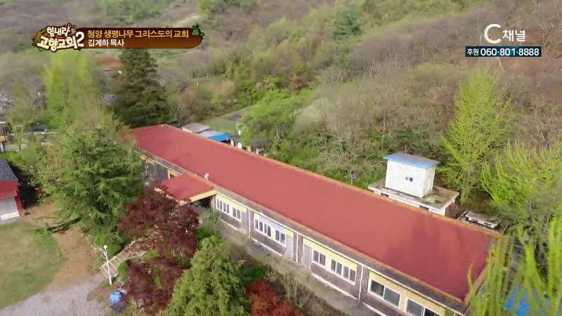 힘내라! 고향교회2 259회 치유와 회복을 전하는 교회 - 청양 생명나무그리스도의교회 김계하 목사
