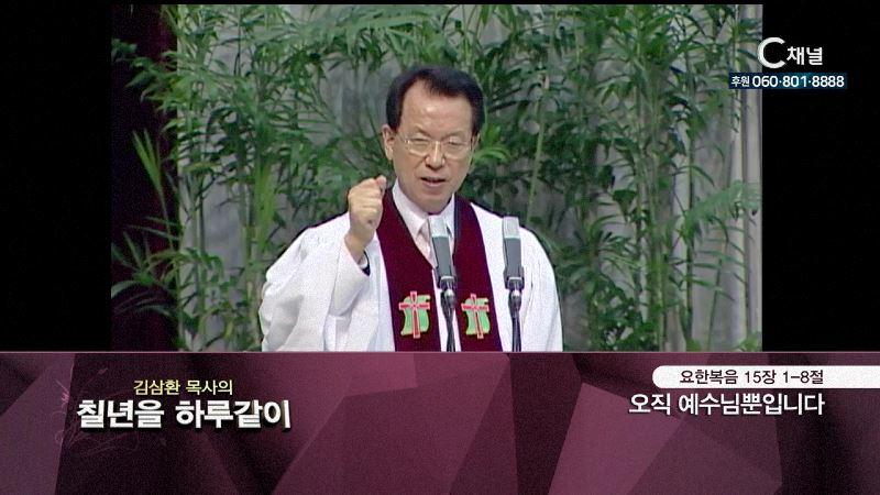 김삼환 목사의 칠 년을 하루같이 10회