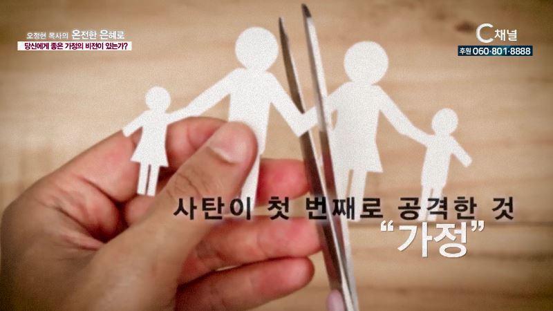 오정현목사의 온전한 은혜로 8회