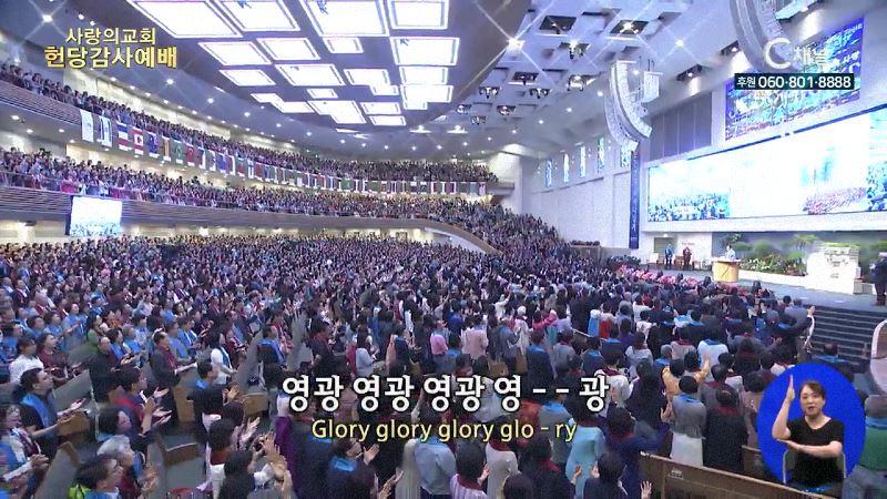 사랑의교회 헌당감사예배