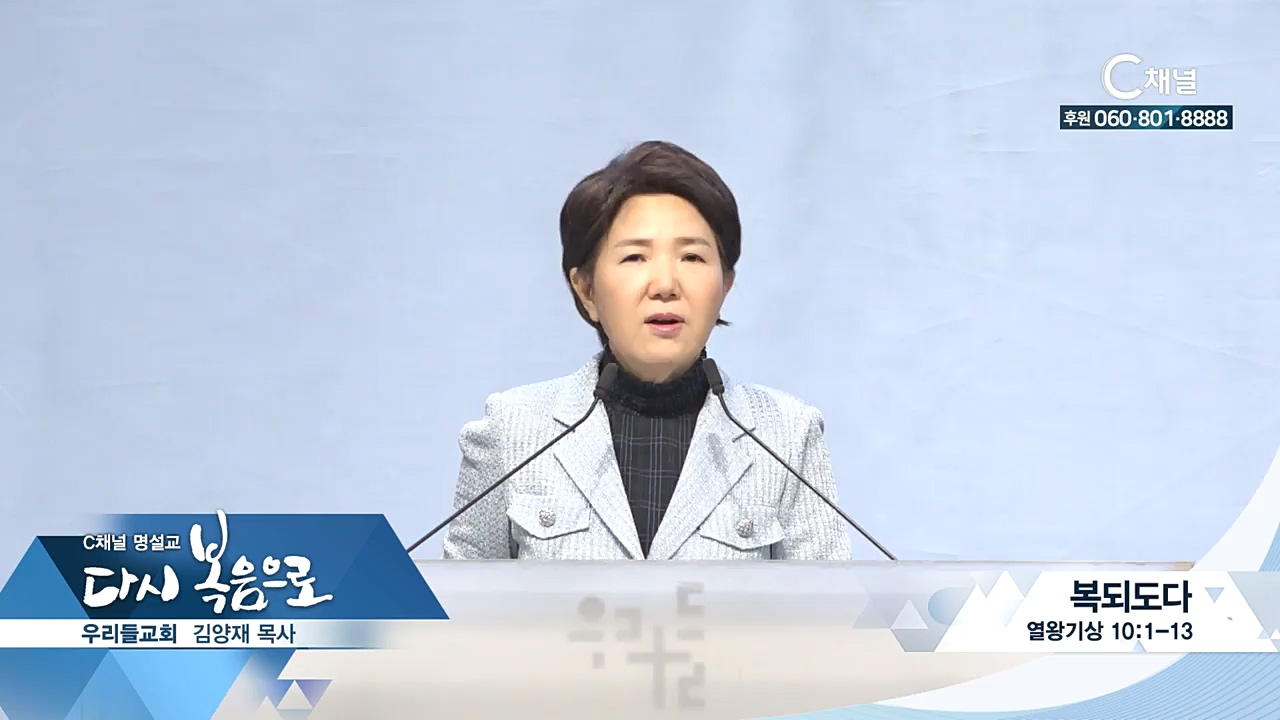 C채널 명설교 다시 복음으로 - 우리들교회 김양재 목사 210회