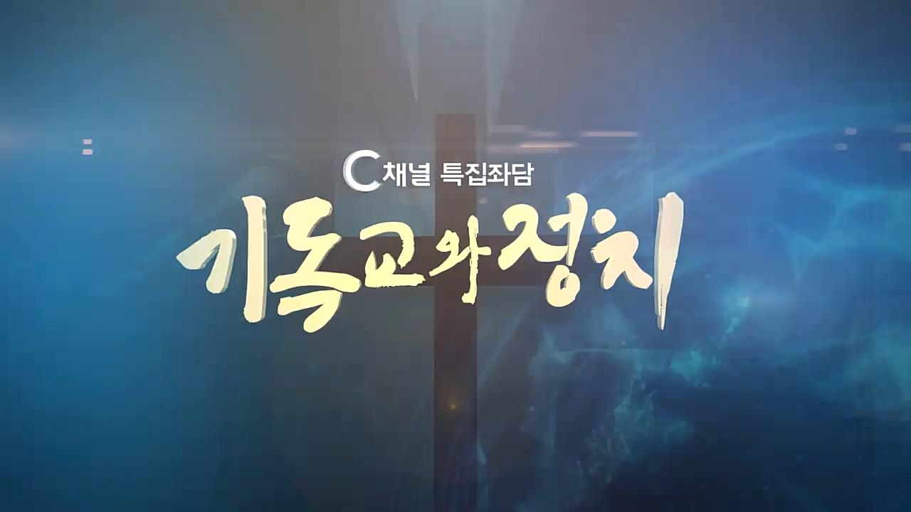 C채널 특집좌담 기독교와 정치