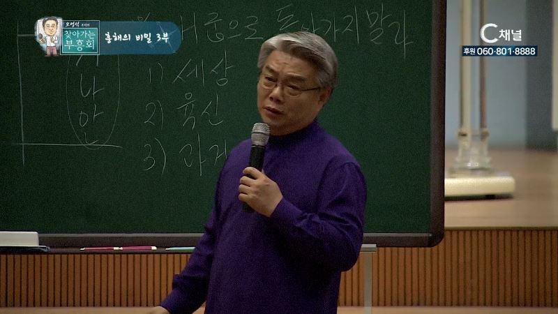 찾아가는 부흥회 178회 홍해의 비밀 3부