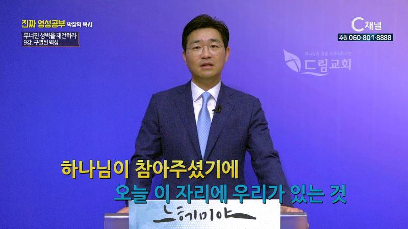 진짜 영성공부 119회 무너진 성벽을 재건하라 : 구별된 백성 박장혁 목사 9강