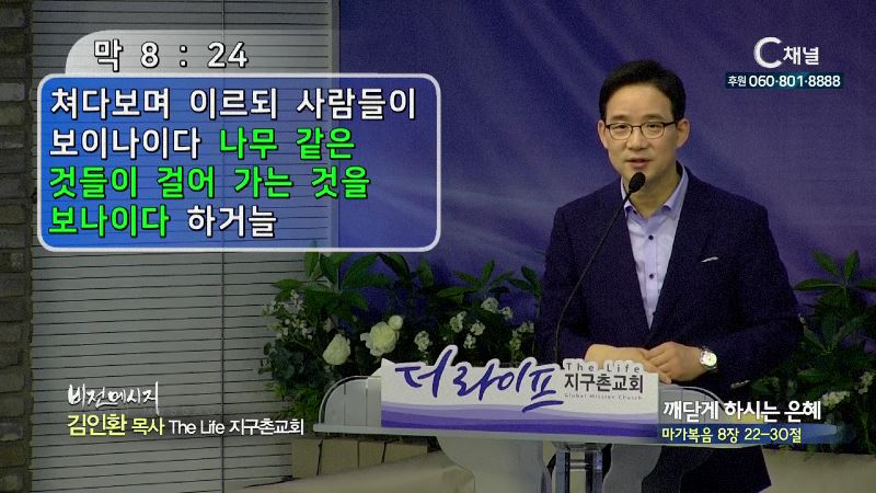 The Life 지구촌교회 김인환 목사 - 깨닫게 하시는 은혜
