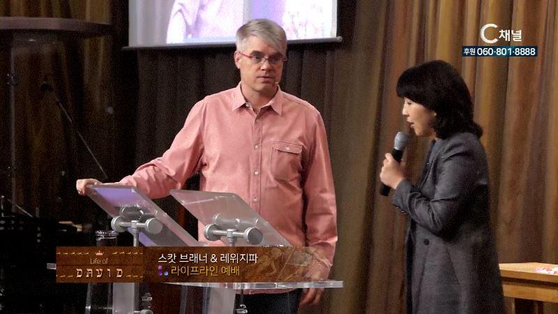스캇 브래너 목사의  다윗 시리즈 26회 사무엘상
