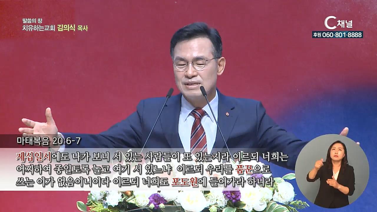 치유하는교회 김의식 목사 - 모든 것이 주님의 은혜라