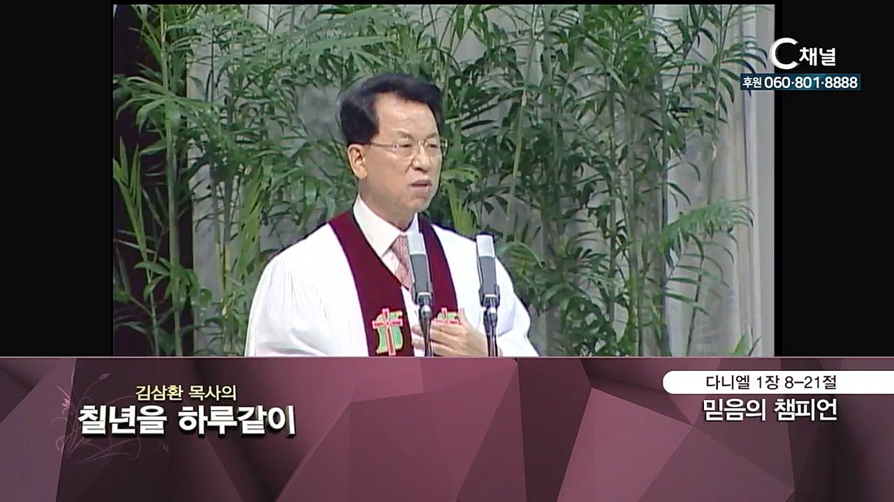 김삼환 목사의 칠 년을 하루같이 11회