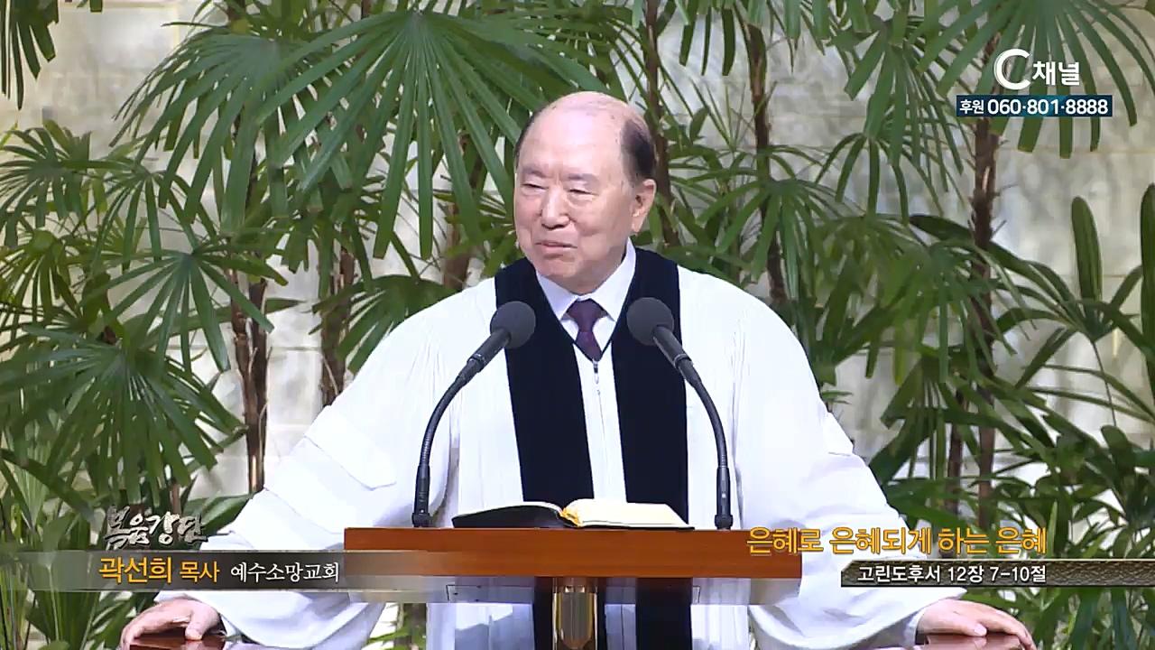 예수소망교회 곽선희 목사  - 은혜로 은혜되게 하는 은혜