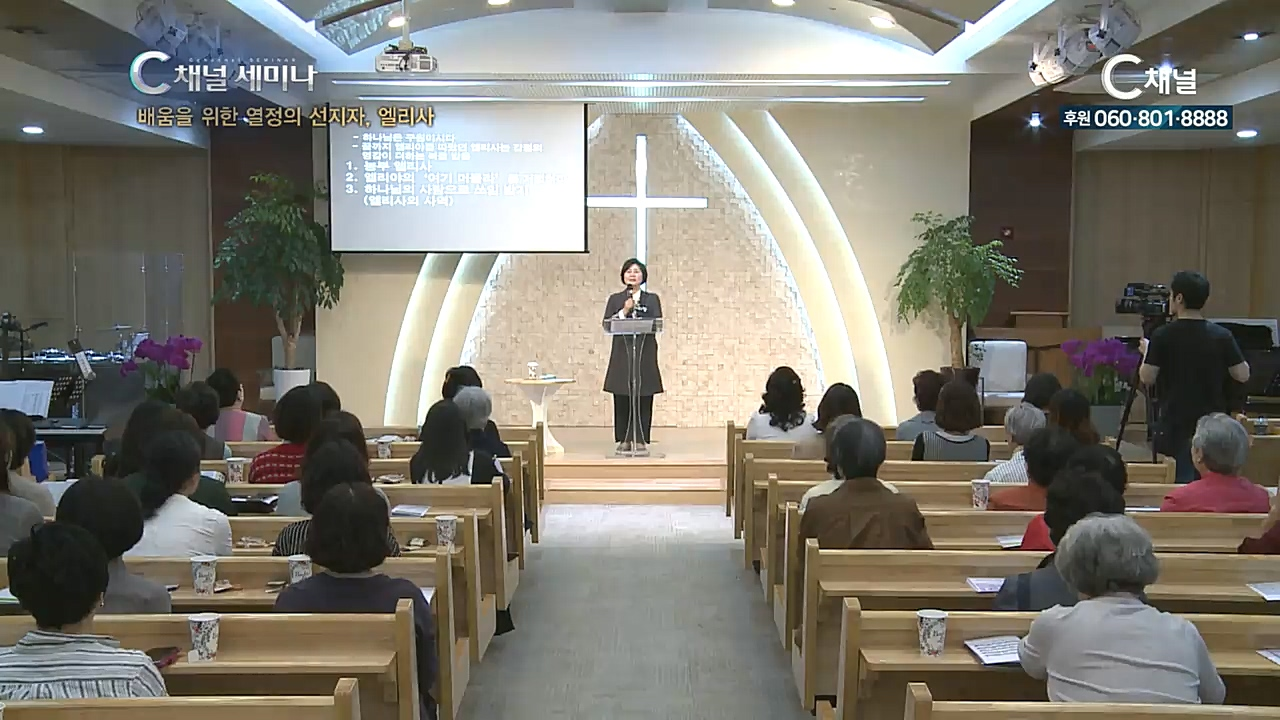 C채널 세미나 265회 - 배움을 위한 열정의 선지자, 엘리사