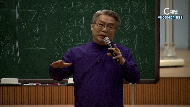찾아가는 부흥회 179회 홍해의 비밀 4부