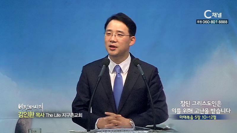 The Life 지구촌교회 김인환 목사 - 참된 그리스도인은 의를 위해 고난을 받습니다