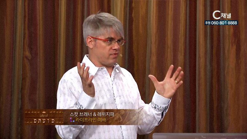 스캇 브래너 목사의 다윗 시리즈 27회 사무엘상