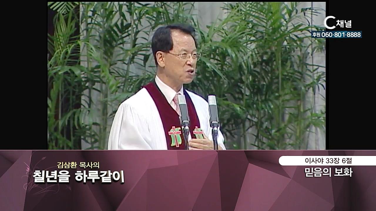 김삼환 목사의 칠 년을 하루같이 12회