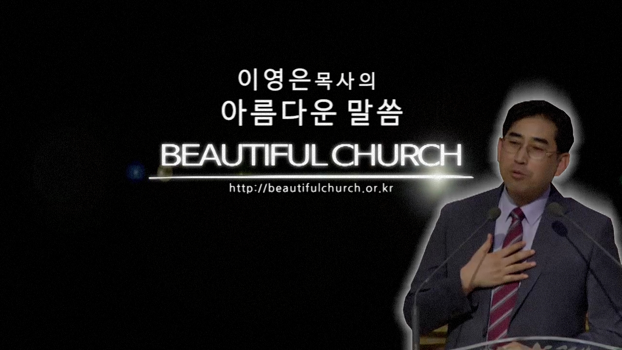 아름다운교회 이영은 목사 - 신뢰하라