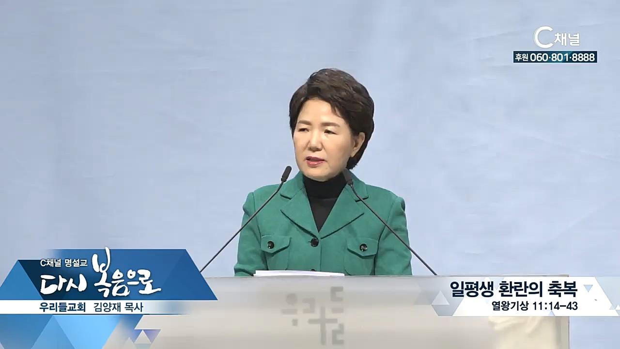 C채널 명설교 다시 복음으로 - 우리들교회 김양재 목사 212회