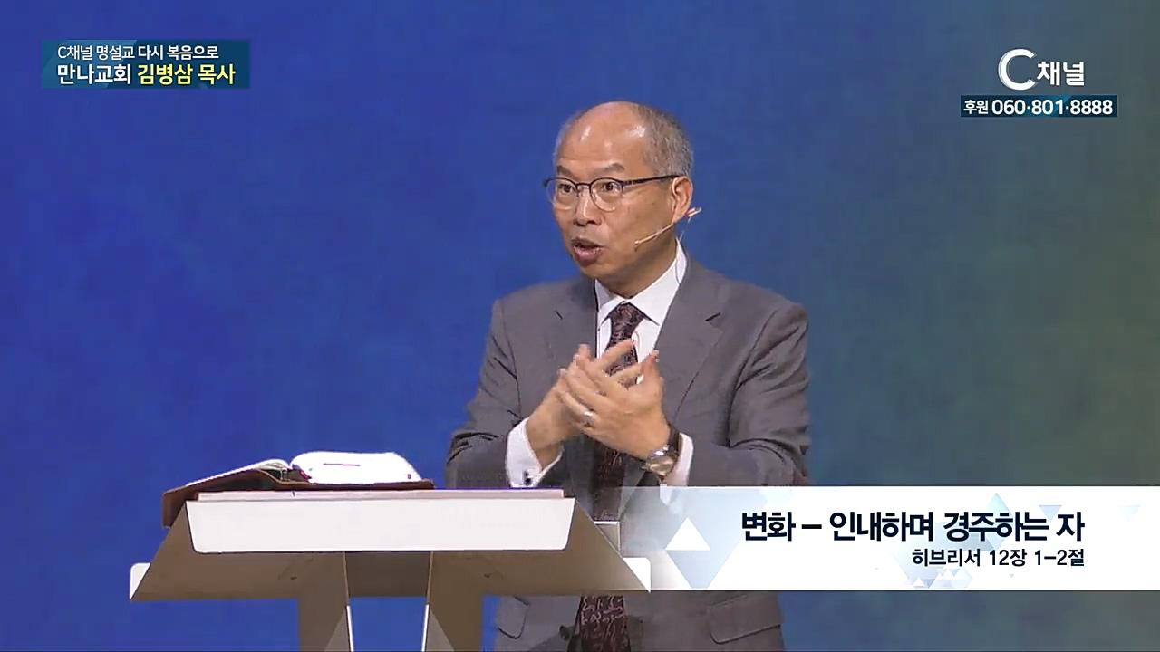 C채널 명설교 다시 복음으로 - 만나교회 김병삼 목사 186회