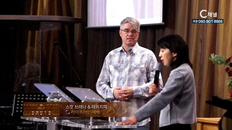 스캇 브래너 목사의 다윗 시리즈 28회 사무엘상