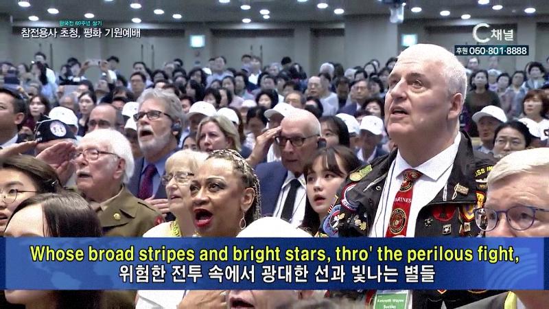 한국전 69주년 상기 참전용사 초청 평화 기원예배