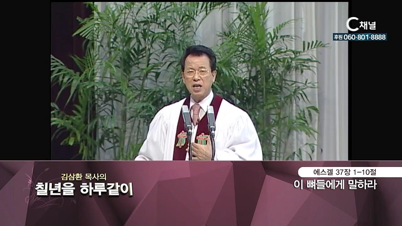 김삼환 목사의 칠 년을 하루같이 13회