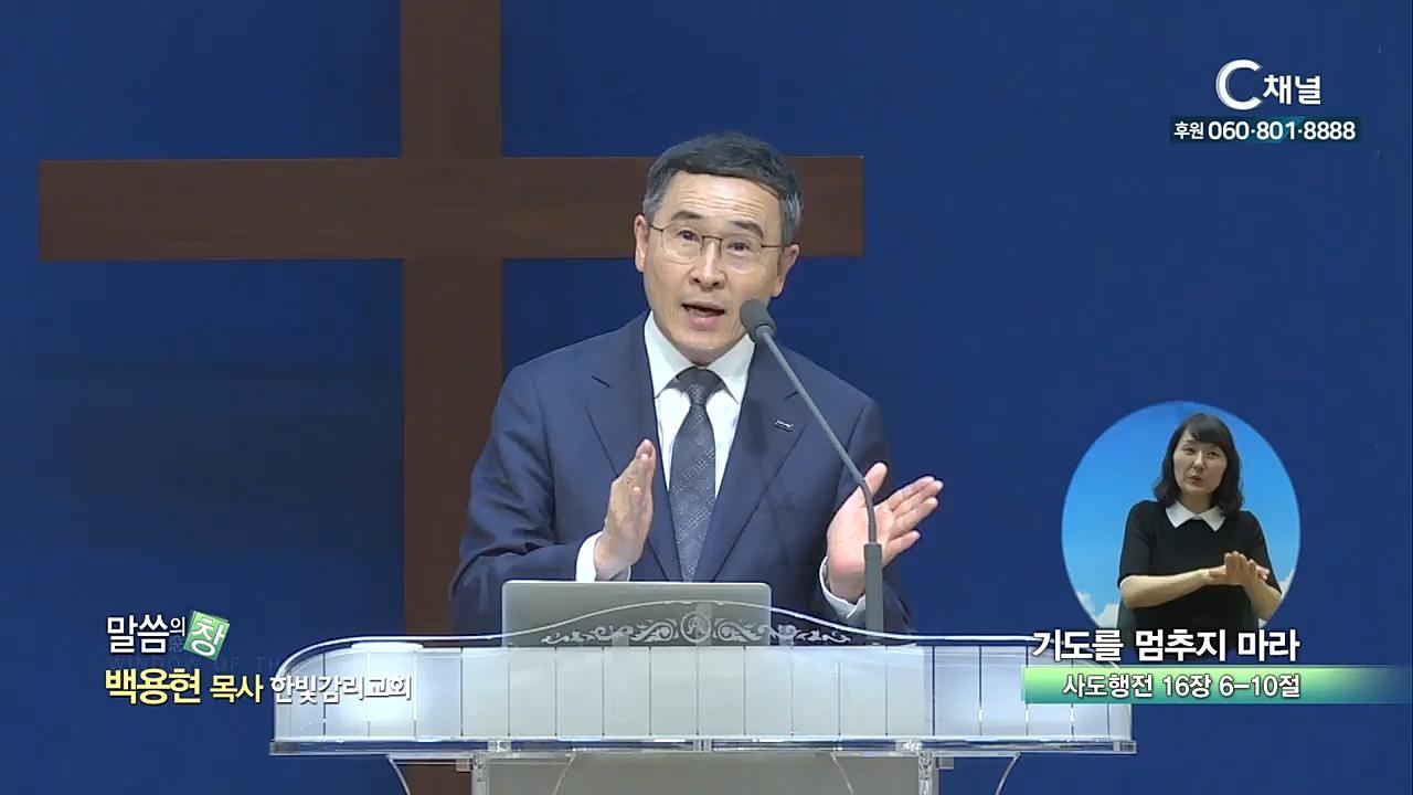 한빛감리교회 백용현 목사 - 기도를 멈추지 마라