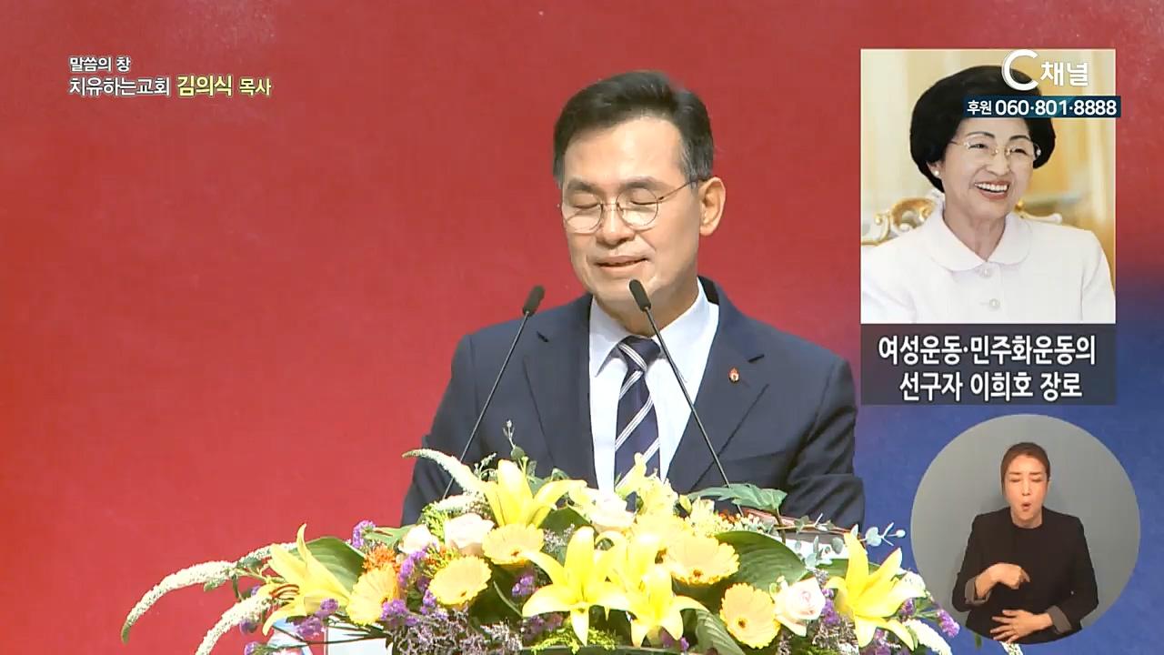 치유하는교회 김의식 목사 - 주여, 눈 뜨기를 원하나이다
